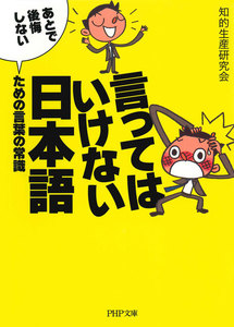 言ってはいけない日本語 「あとで後悔しない」ための言葉の常識