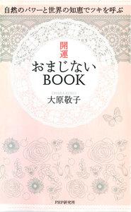 自然のパワーと世界の知恵でツキを呼ぶ 開運おまじないBOOK 電子書籍版
