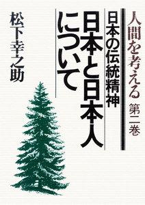 日本と日本人について