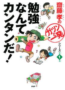 齋藤孝の「ガツンと一発」シリーズ 第1巻 勉強なんてカンタンだ!