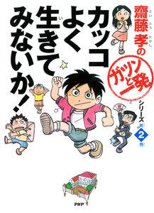 齋藤孝の「ガツンと一発」シリーズ 第2巻 カッコよく生きてみないか! 電子書籍版