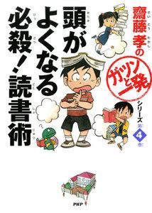 齋藤孝の「ガツンと一発」シリーズ 第4巻 頭がよくなる必殺! 読書術