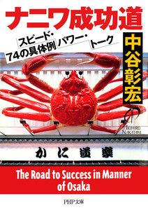 ナニワ成功道 スピード・パワー・トーク74の具体例 電子書籍版