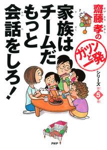 齋藤孝の「ガツンと一発」シリーズ 第5巻 家族はチームだ もっと会話をしろ!