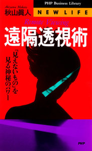 遠隔透視術 「見えないもの」を見る神秘のパワー 電子書籍版