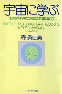 宇宙に学ぶ 地球の次の時代の文化の創造に備えて