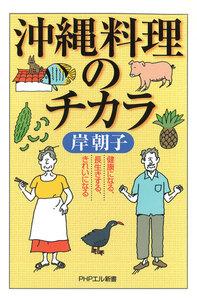 沖縄料理のチカラ 健康になる、長生きする、きれいになる