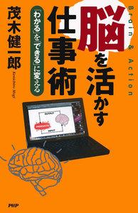 脳を活かす仕事術 「わかる」を「できる」に変える