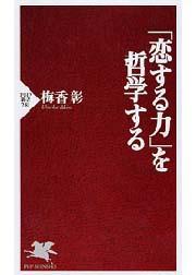 「恋する力」を哲学する 電子書籍版