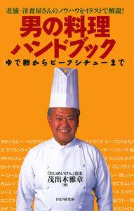 老舗・洋食屋さんのノウハウをイラストで解説! 男の料理ハンドブック ゆで卵からビーフシチューまで 電子書籍版