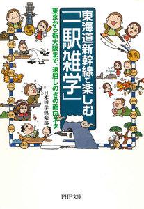 東海道新幹線で楽しむ「一駅雑学」 東京から新大阪まで、退屈しのぎの面白ネタ 電子書籍版