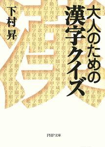 大人のための漢字クイズ 電子書籍版