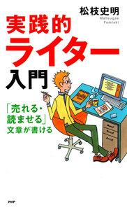 「売れる・読ませる」文章が書ける 実践的ライター入門