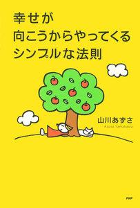 幸せが向こうからやってくるシンプルな法則 電子書籍版