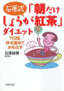 石原式 「朝だけしょうが紅茶」ダイエット 7日間、体を温めて水を出す