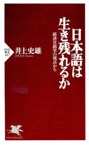 日本語は生き残れるか 経済言語学の視点から
