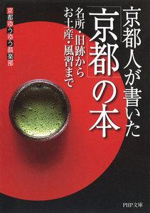 京都人が書いた「京都」の本 名所・旧跡からお土産・風習まで
