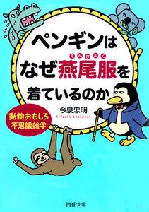 ペンギンはなぜ燕尾服を着ているのか 動物おもしろ不思議雑学 電子書籍版