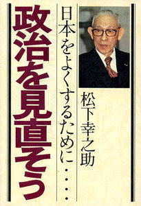 政治を見直そう 日本をよくするために……