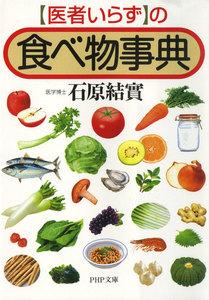 「医者いらず」の食べ物事典