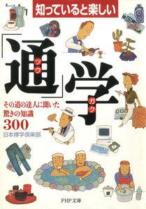 知っていると楽しい 「通」学 その道の達人に聞いた驚きの知識300 電子書籍版