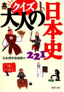 クイズ 大人の日本史221