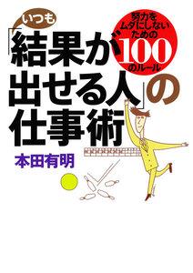 いつも「結果が出せる人」の仕事術 努力をムダにしないための100のルール