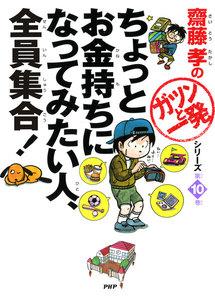 齋藤孝の「ガツンと一発」シリーズ 第10巻 ちょっとお金持ちになってみたい人、全員集合!