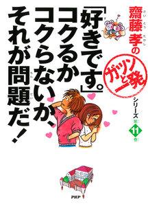 齋藤孝の「ガツンと一発」シリーズ 第11巻 「好きです。」コクるかコクらないか、それが問題だ!