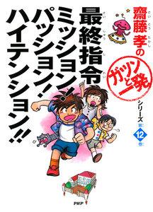 齋藤孝の「ガツンと一発」シリーズ 第12巻 最終指令 ミッション! パッション! ハイテンション!!