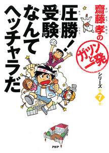 齋藤孝の「ガツンと一発」シリーズ 第7巻 圧勝! 受験なんてヘッチャラだ