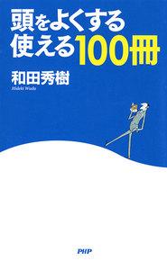 頭をよくする「使える100冊」 電子書籍版
