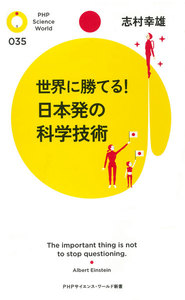 世界に勝てる! 日本発の科学技術 電子書籍版