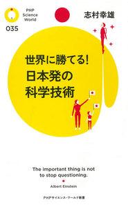 世界に勝てる! 日本発の科学技術