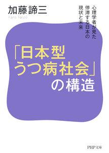 「日本型うつ病社会」の構造 心理学者が見た停滞する日本の現状と未来