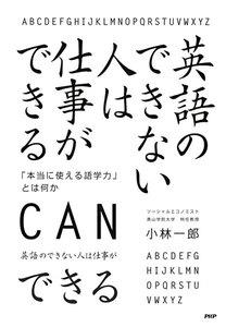 英語のできない人は仕事ができる 「本当に使える語学力」とは何か 電子書籍版