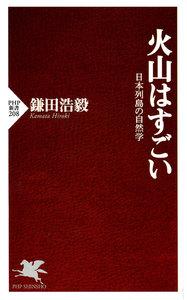 火山はすごい 日本列島の自然学 電子書籍版
