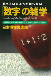 知っているようで知らない 「数字」の雑学 1週間はなぜ7日? 煩悩はなぜ108? 2月はなぜ28日?