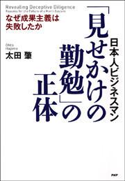 日本人ビジネスマン 「見せかけの勤勉」の正体