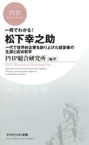 一冊でわかる! 松下幸之助 一代で世界的企業を創り上げた経営者の生涯と成功哲学 電子書籍版