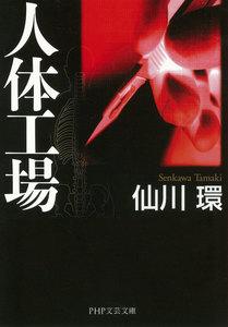 人体工場 電子書籍版
