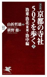 [決定版]京都の寺社505を歩く<上> 洛東・洛北(東域)・洛中編