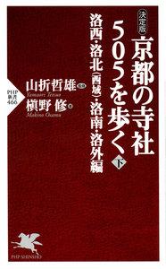 [決定版]京都の寺社505を歩く<下> 洛西・洛北(西域)・洛南・洛外編 電子書籍版