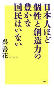 日本人ほど個性と創造力の豊かな国民はいない 電子書籍版