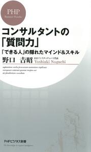 コンサルタントの「質問力」 「できる人」の隠れたマインド&スキル 電子書籍版