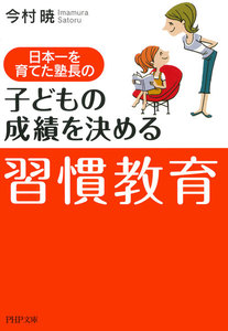日本一を育てた塾長の 子どもの成績を決める「習慣教育」