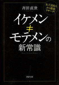 イケメン≠モテメンの新常識 女子100人から徹底リサーチ!