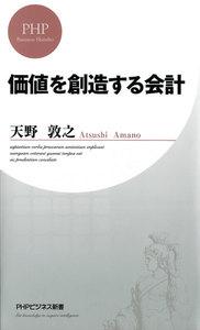 価値を創造する会計 電子書籍版