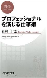 プロフェッショナルを演じる仕事術 電子書籍版