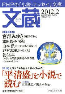 文蔵 2012.2